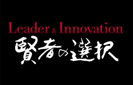 Leader & Innovation